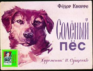 Солёный пёс. Худ. И. Сущенко (Диафильм)