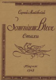 Somnium breve