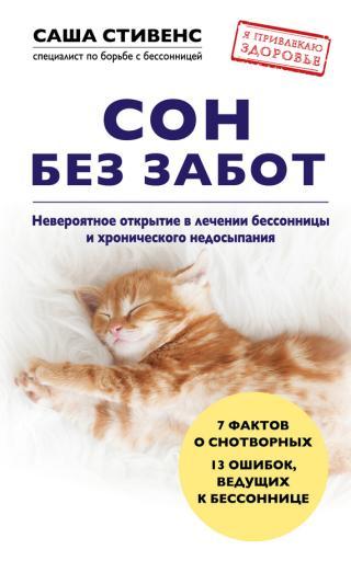 Сон без забот [Невероятное открытие в лечении бессонницы и хронического недосыпания]