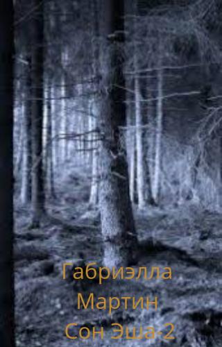 Сон Эша 2 (СИ)