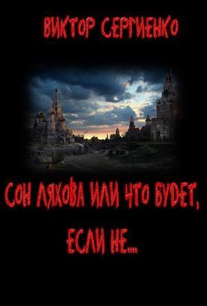 Сон Ляхова или Что будет, если не.... (СИ)
