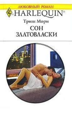Сон Златовласки