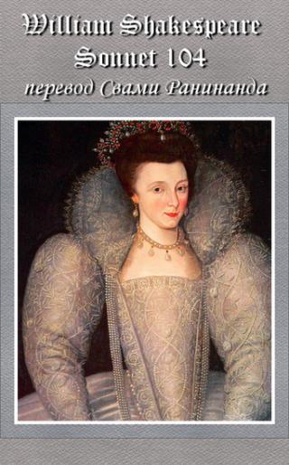 Сонет 104 Уильям Шекспир, - литературный перевод Свами Ранинанда