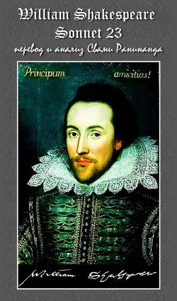 Сонет 23 Уильям Шекспир, - лит. перевод Свами Ранинанда