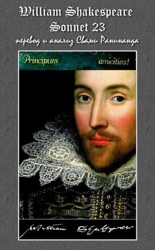 Сонет 23 Уильям Шекспир, - перевод Свами Ранинанда