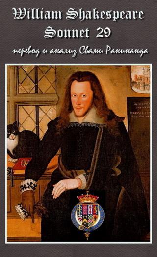 Сонет 29 Уильям Шекспир, — литературный перевод Комаров Александр Сергеевич