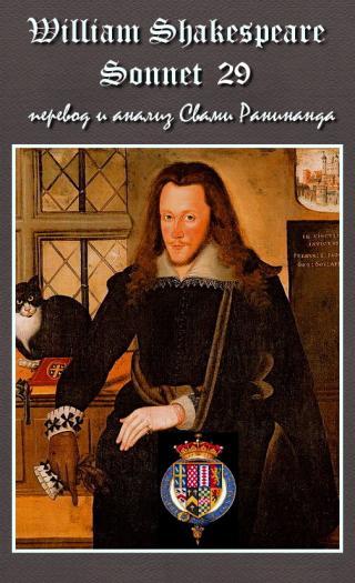Сонет 29 Уильям Шекспир, — литературный перевод Свами Ранинанда