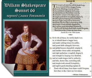 Сонет 66 Уильям Шекспир, - литературный перевод Комаров Александр Сергеевич