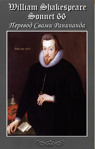 Сонет 66 Уильям Шекспир, - литературный перевод Свами Ранинанда