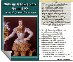 Сонет 66 Уильям Шекспир. William Shakespeare Sonnet 66