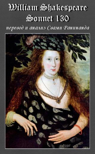 Сонет 130 Уильям Шекспир, - литературный перевод Комаров Александр Сергеевич