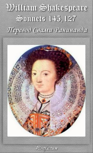 Сонеты 145, 127 Уильям Шекспир, - лит. перевод Свами Ранинанда
