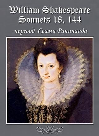 Сонеты 18, 144 Уильям Шекспир, — лит. перевод Свами Ранинанда