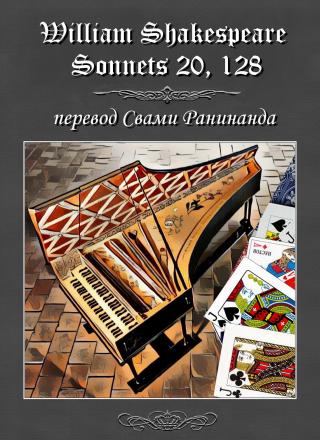 Сонеты 20, 128 Уильям Шекспир, - литературный перевод Свами Ранинанда (+18)