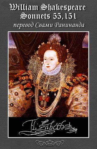 Сонеты 55, 151 Уильям Шекспир, - литературный перевод Свами Ранинанда
