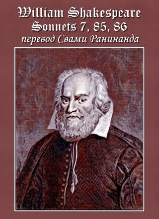 Сонеты 7, 85, 86 Уильям Шекспир, — литературный перевод Свами Ранинанда