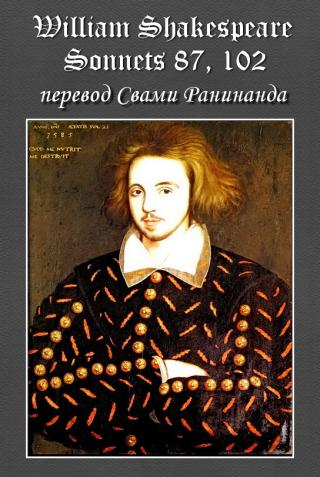 Сонеты 87, 102 Уильям Шекспир, — литературный перевод Свами Ранинанда