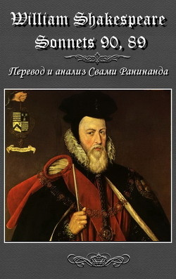 Сонеты 90, 89 Уильям Шекспир, - литературный перевод Комаров Александр Сергеевич