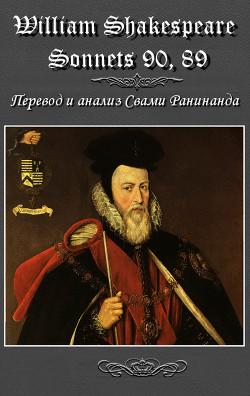 Сонеты 90, 89 Уильям Шекспир, — литературный перевод Комаров Александр Сергеевич