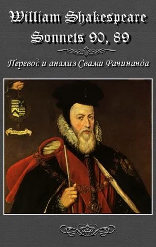 Сонеты 90, 89 Уильям Шекспир, — литературный перевод  Свами Ранинанда