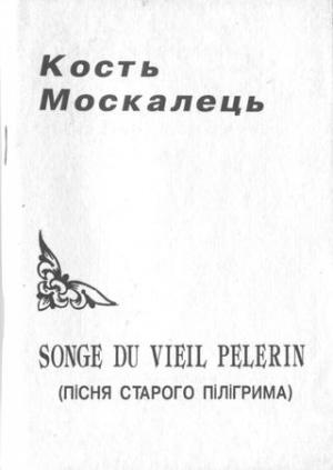 Songe du vieil pelerin (Пісня старого пілігрима)