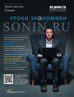 Sonin.ru - Уроки экономики