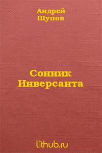 Сонник Инверсанта