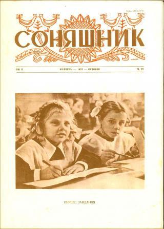 Соняшник № 10, 1957