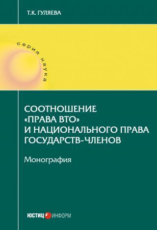 Соотношение «права ВТО» инационального права государств-членов