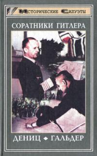 Соратники Гитлера. Дениц. Гальдер