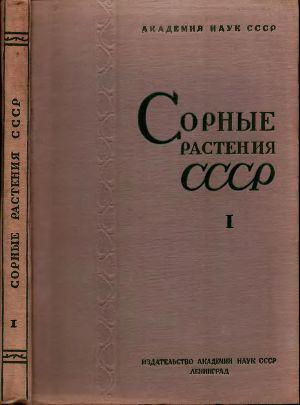 Сорные растения СССР т.1