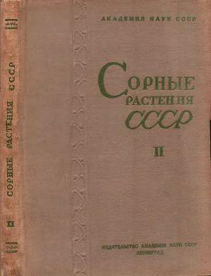 Сорные растения СССР т.2