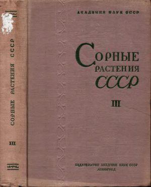 Сорные растения СССР т.3