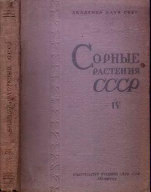 Сорные растения СССР т.4