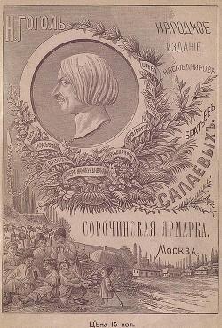 Сорочинская ярмарка (Совр. орф.)