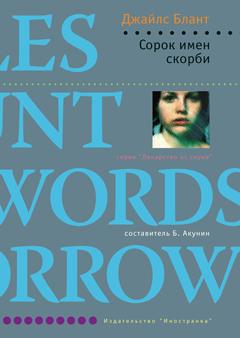Сорок имен скорби [Forty Words for Sorrow-ru]