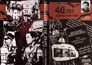 Сорок лет одиночества (Записки военной переводчицы)