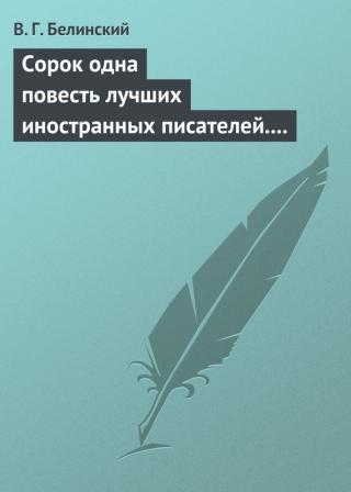 Сорок одна повесть лучших иностранных писателей. Изданы Николаем Надеждиным