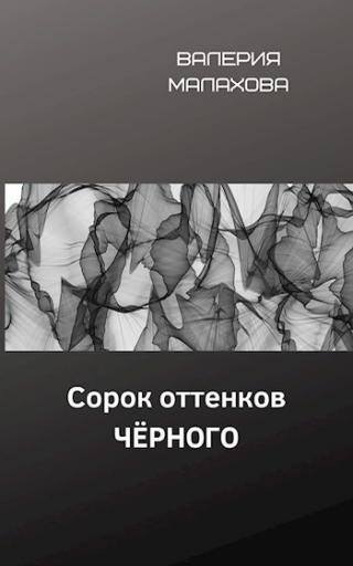 Сорок оттенков чёрного