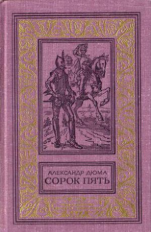 Сорок пять(изд.1982)