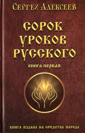 Сорок уроков русского. Книга 1