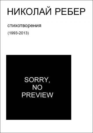 Sorry, no preview (стихи 1993-2013)
