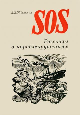 SOS [Рассказы о кораблекрушениях]