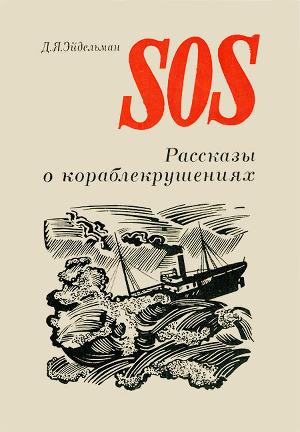 SOS. Рассказы о кораблекрушениях