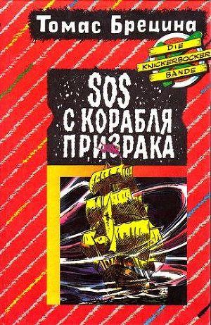 SOS с корабля-призрака (сборник)