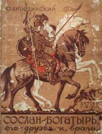 Сослан-богатырь