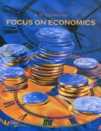 Сосредоточьтесь на экономике