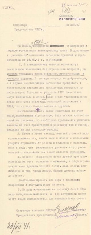 Состав Приморской армии в Севастополе