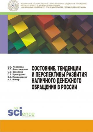 Состояние, тенденции и перспективы развития наличного денежного обращения в России