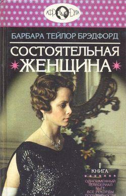 Состоятельная женщина. Книга 1
